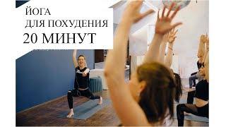 Силовая йога дома. Комплекс для похудения |  Power Yoga for beginners saYES @TATIANAYESS