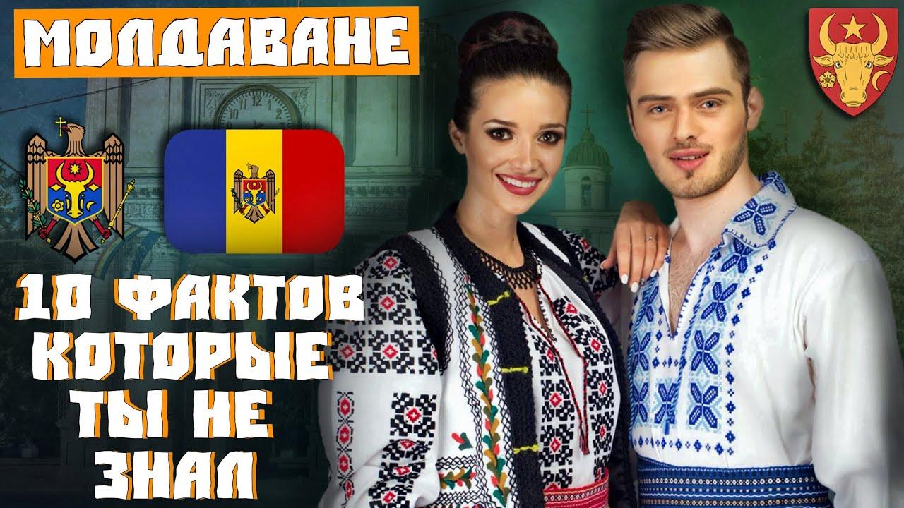 МОЛДАВАНЕ:  10 ФАКТОВ, КОТОРЫЕ ТЫ НЕ ЗНАЛ! (moldoveni)