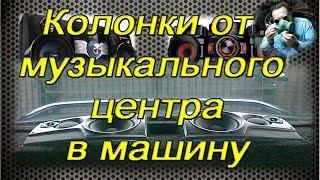 Установка колонок от музыкального центра в салон автомобиля.(Описание одного из способов сделать хорошую акустику в салон автомобиля своими руками., 2014-12-31T09:36:51.000Z)