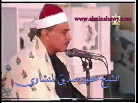 سورة يوسف تلاوة نادرة الشيخ محمود صديق المنشاوى حفظه الله 1979