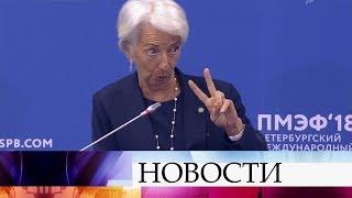 К.Лагард: Россия действительно сегодня устанавливает стандарты качества макроэкономической политики.