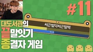 끝말잇기 종결자 게임] 대도서관 코믹 실황 11화 - 언어의 마술사들 / 끄투 온라인! (Kkutu Online)