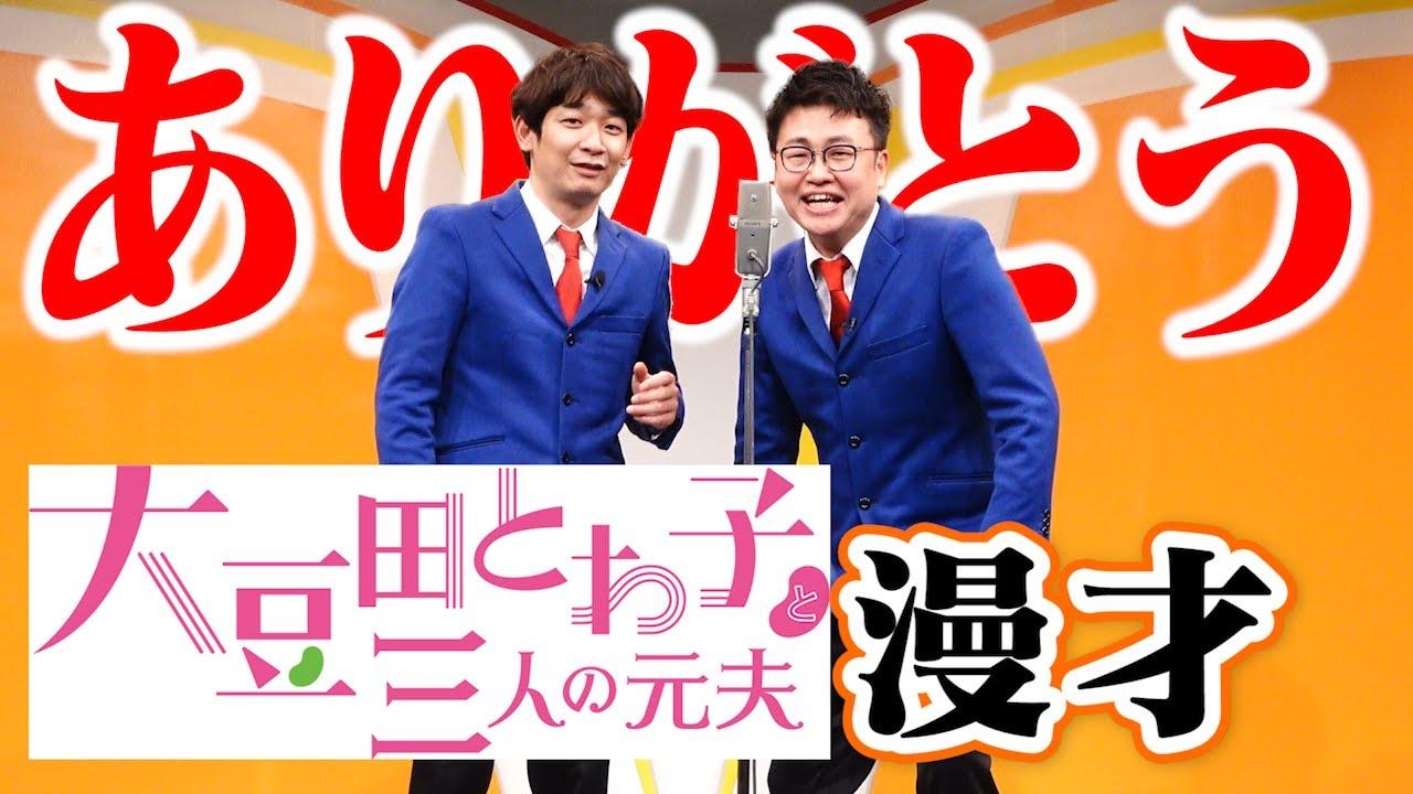 """【ありがとう】""""大豆田とわ子と三人の元夫"""" 漫才"""