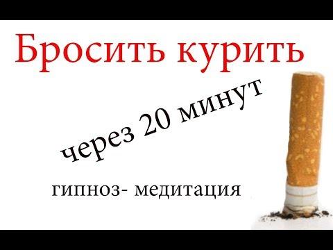 ГИПНОЗ  Бросить КУРИТЬ через 20 МИНУТ!