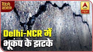 Delhi-NCR: Earthquake Tremors Felt Twice In One Hour | ABP News