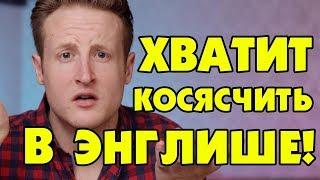 2 Английских ОШИБОК которые ВСЕ русские говорят