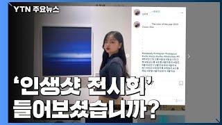 """""""나 전시회 다녀왔다""""...'인생샷' 전성시대 / YT…"""