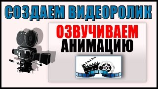 CamtasiaCtudio Озвучка анимации звуки и шумы(CamtasiaCtudio Озвучка анимации Записываем звуки и шумы https://www.youtube.com/watch?v=U7oHwFoOhFA&feature=youtu.be Здравствуйте, друзья!..., 2016-09-06T17:15:42.000Z)