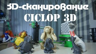 3д-сканирование: Сканер Ciclop 3D и программа CloudCompare