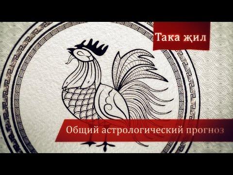 Общий астрологический прогноз на год Петуха