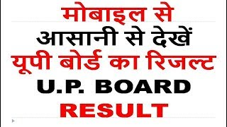 CHECK UP BOARD 2019 RESULT by MOBILE EASILY || upresults.nic.in || UP BOARD RESULT OFFICIAL WEBSITE