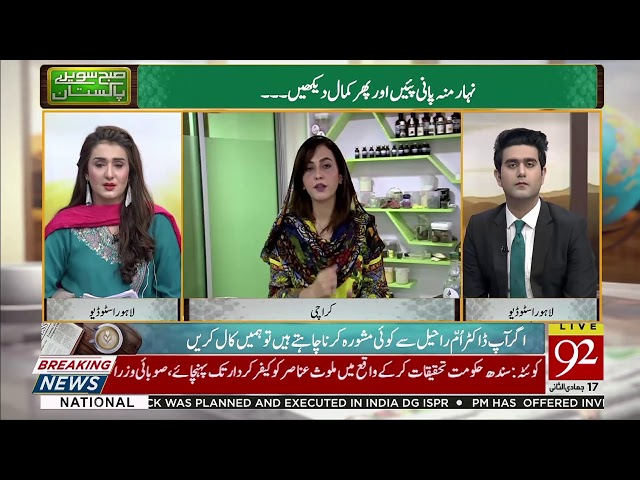 Use of hot and cold water | Subh Savaray Pakistan | 23 February 2019 | 92NewsHD