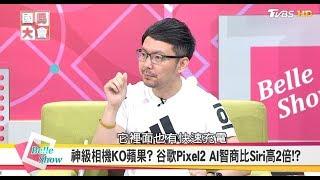 google年薪250萬 谷歌搶台灣工程師 靠ai軍團超車蘋果 國民大會 20171010 完整版