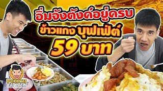 ข้าวแกงบุฟเฟต์ 59 บาท EP42 ปี2 | PEACH EAT LAEK