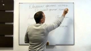 Управление финансовым потоком - видео урок №2