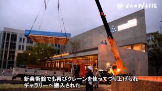 「秋田の行事」無事引っ越し、県立美術館