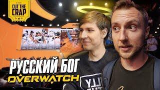 Русский Бог Овервотча   Пообщался с одним из лучших киберспортсменов в мире ShaDowBurn