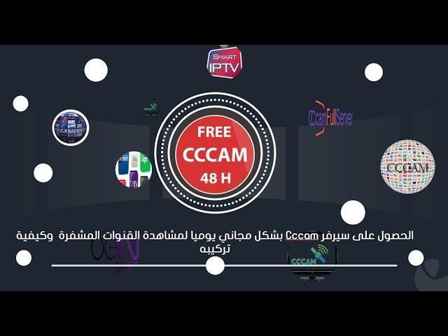 CCCAM.CFG GRATUIT FICHIER 2018 TÉLÉCHARGER