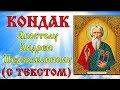 Кондак Апостолу Андрею Первозванному  (МОЛИТВА С ТЕКСТОМ)