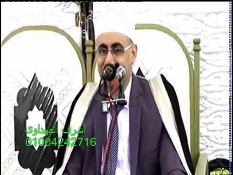 الدكتور عبدالناصر حرك ختام عزاءحرم الحاج عبدالعال خضر بنى عامر الزقازيق شرقية 12-4-2019