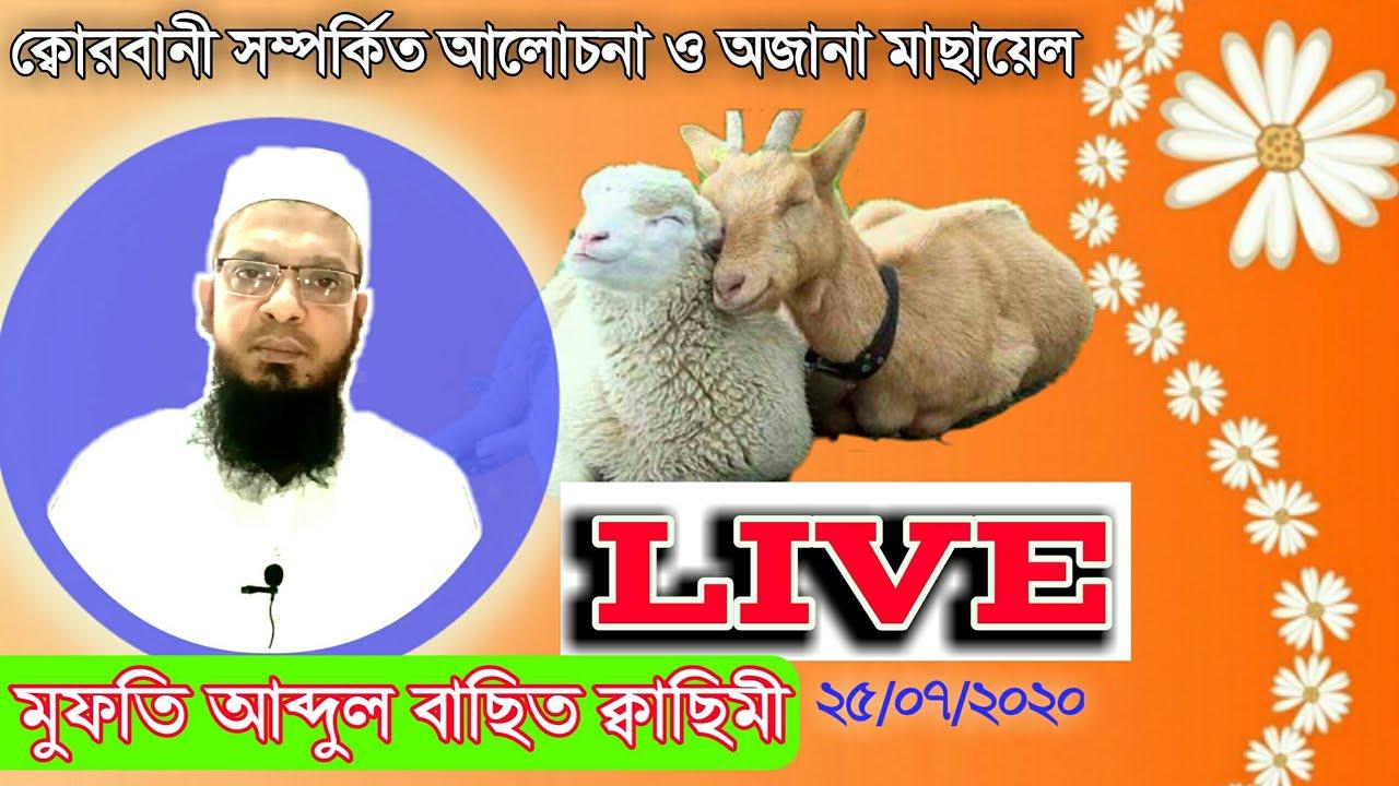 ক্বোরবানীর আলোচনা। Mufti Abdul Basit Qasimi Saheb