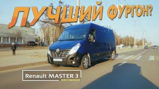 Renault Master - когда #РЕНО - не Г\u0026*НО /тест-драйв, обзор. Один из лучших фургонов