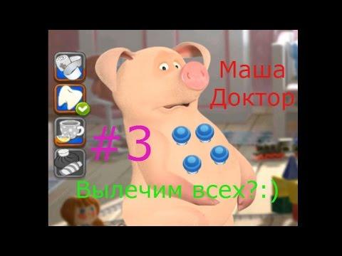 Маша и Медведь. Маша Доктор - # 3 Лечим Свинку Розочку и Белочку. Игровой мультик для детей.