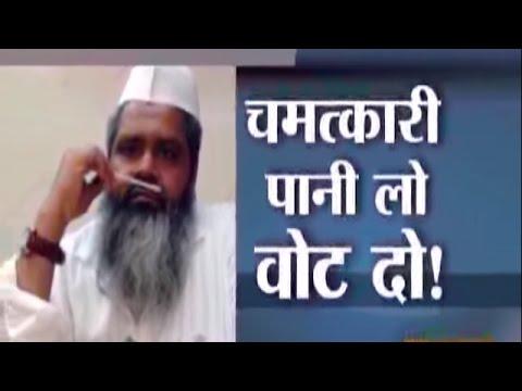 Maulana Badruddin Ajmal Distributes 'Healing Water' | Assam Assembly Elections 2016