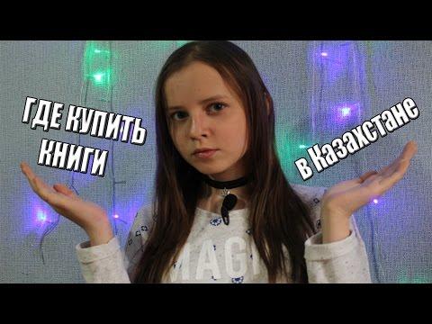 ГДЕ МОЖНО КУПИТЬ КНИГИ, ЖИВЯ В КАЗАХСТАНЕ
