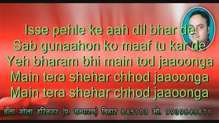 ISSE PAHLE KI YAAD TU AAYE KARAOEKE WITH LYRICS