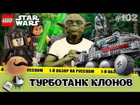 LEGO Star Wars 75151 Турботанк клонов. Обзор бронированной машины Джаггернаут A6