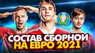 Сборная России на ЕВРО кого выбрал Черчесов
