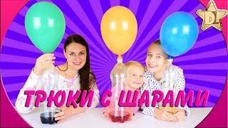 видео Игры с воздушными шариками для детей