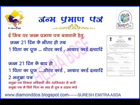 Birth certificate online biharjanam praman patra youtube birth certificate online biharjanam praman patra yelopaper Choice Image