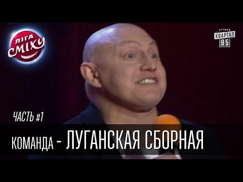 Команда - Луганская сборная, г. Луганск | Лига Смеха 2016, второй фестиваль, Одесса - часть первая