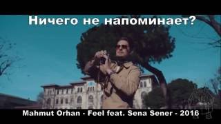Mahmut Orhan - Feel feat. Sena Sener - Плагиат Похожьевич Содралли - Музыкальный плагиат № 3