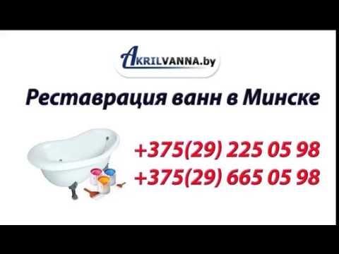 Наливная ванна в Минске отзывы реальных клиентов