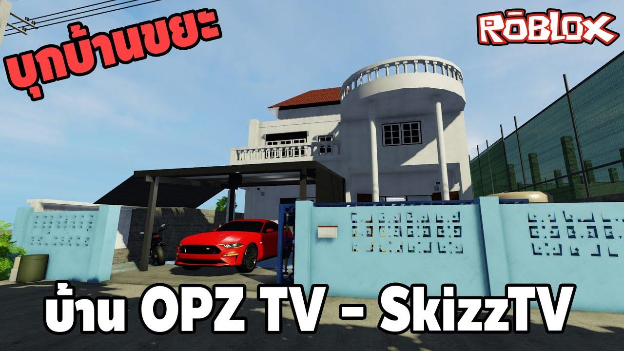 บุกบ้านขยะ พี่บูม OPZ TV เเละ พี่เจมส์ SkizzTV [ เกรียน Roblox ] | easy boy