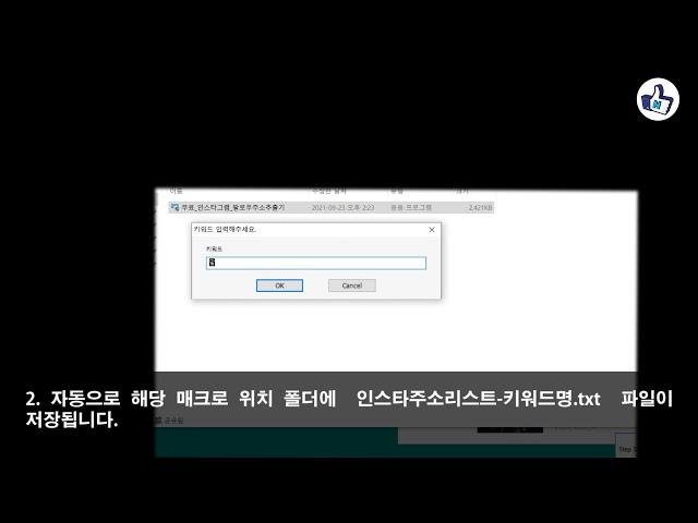 무료_매크로 인스타그램 키워드 검색 팔로우 주소 추출기