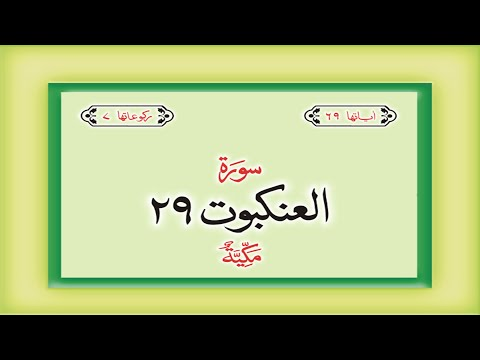 Surah 29 – Chapter 29 Al Ankabut complete Quran with Urdu Hindi translation