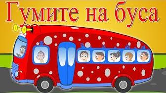 Гумите на буса | Колелата на автобуса | Wheels On the Bus Compilation in Bulgarian