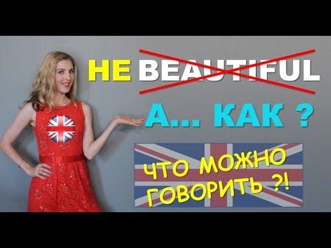 Английский на Каждый День: Перестаньте говорить BEAUTIFUL?