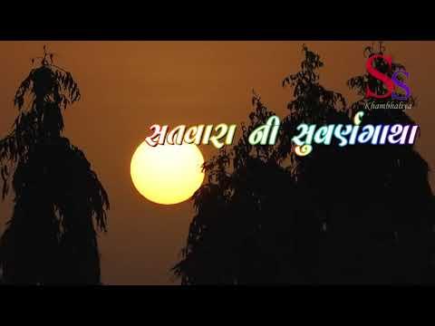 Satvara samaj Suvarn Gatha Dalvadi samaj New song