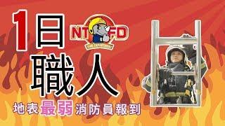 【1日職人】地表最弱消防員報到【1日1影音】