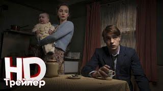 Риллингтон-плейс (мини-сериал) 2017 — Русский трейлер [HD]