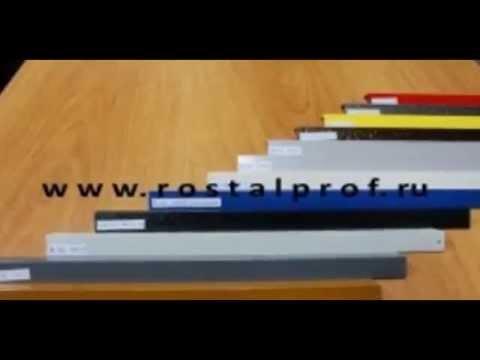 Алюминиевый профиль купить в Ростове на Дону оптимальная цена