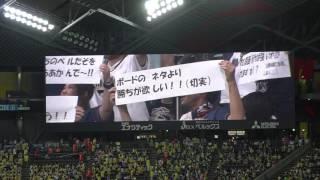 2017/05/20 北海道日本ハムファイターズ VS. オリックス・バファローズ ...