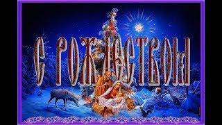 Красивое поздравление с рождеством. Поздравляю с Рождеством Христовым!