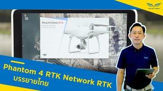 แนะนำการตั้งค่า network RTK ใน Phantom 4 RTK