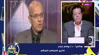 خبير سياسي عراقي يكشف لـ
